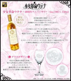 「少女革命ウテナ」をモチーフにした貴腐ワインとグラスのセット。