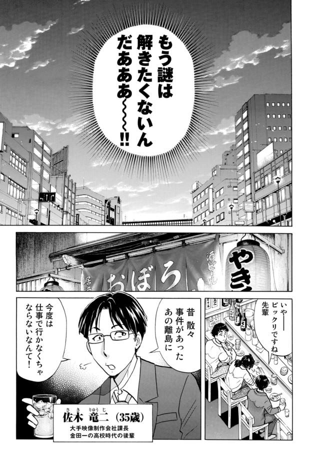 「金田一37歳の事件簿」より。