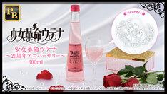 「少女革命ウテナ」をモチーフにした薔薇のリキュールとグラスセット。