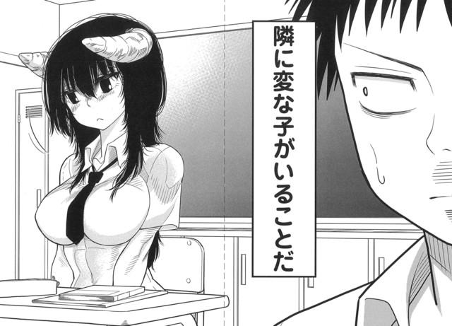 「美乃さんのそれ、さわってもいい?」第1話より。
