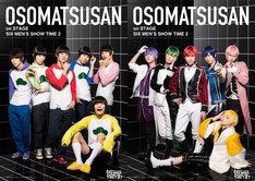 舞台「おそ松さん on STAGE ~SIX MEN'S SHOW TIME 2~」キービジュアル