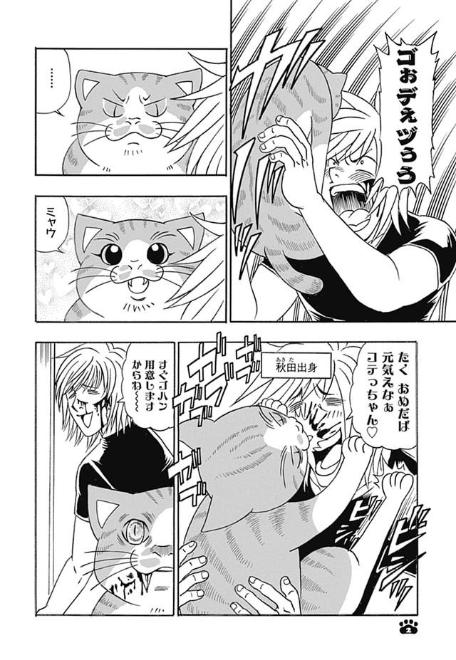 「れんコテ V系バンドマン×やんちゃネコの育猫奮闘記」第1話より。