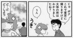 「デジタル原始人☆川原泉」より。(c)川原泉/白泉社