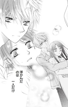 「Love Silky 結婚×レンアイ。」モノクロ版 (c)萩尾彬/白泉社