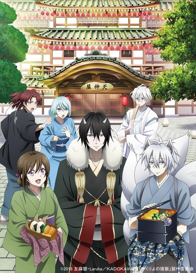 テレビアニメ「かくりよの宿飯」第1弾キービジュアル