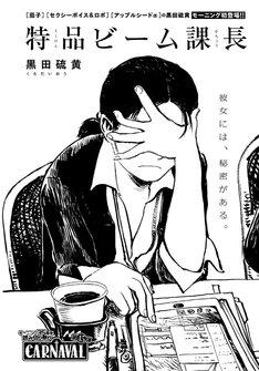 「特品ビーム課長」扉ページ。(c)黒田硫黄/講談社