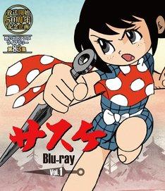 アニメ「サスケ」Blu-ray1巻