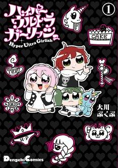 大川ぶくぶが連載デビュー作をセルフリメイクした「ハイパーウルトラガーリッシュ」1巻。