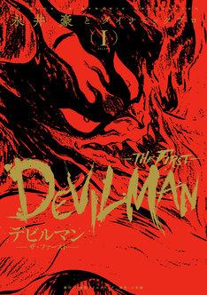「デビルマン-THE FIRST-」1巻