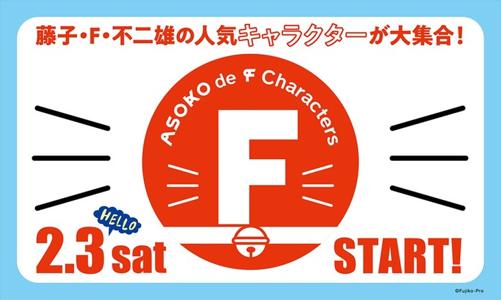 「ASOKO de F Characters」告知ビジュアル