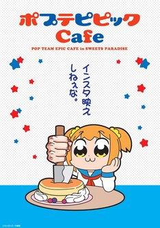 「ポプテピピックCafe in SWEETS PARADISE」キービジュアル(パンケーキ)B。