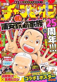 週刊少年チャンピオン10号