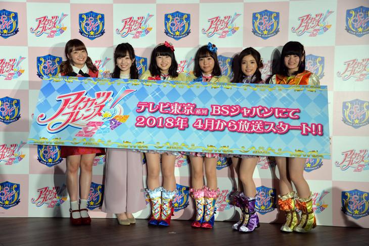 「アイカツフレンズ!プロジェクト発表会~つながるバトン☆~」に出演したメインキャスト陣。