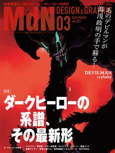 月刊MdN3月号