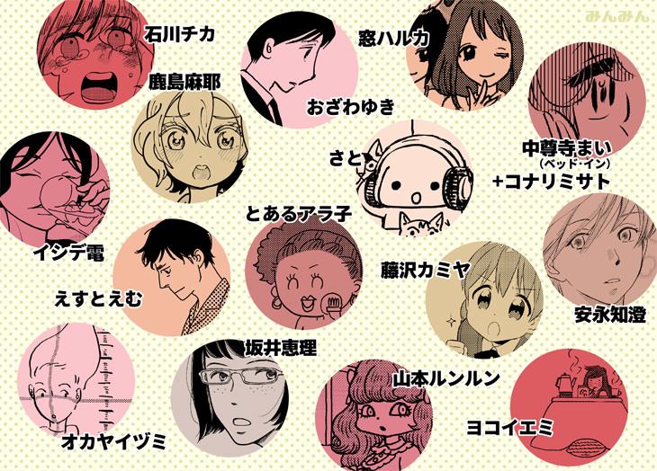 「合同漫画誌『みんみん』」第0号の参加作家リスト。