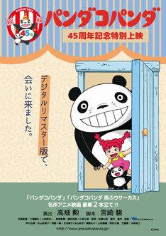 「パンダコパンダ」45周年記念特別上映ポスター