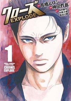 「クローズ EXPLODE」1巻