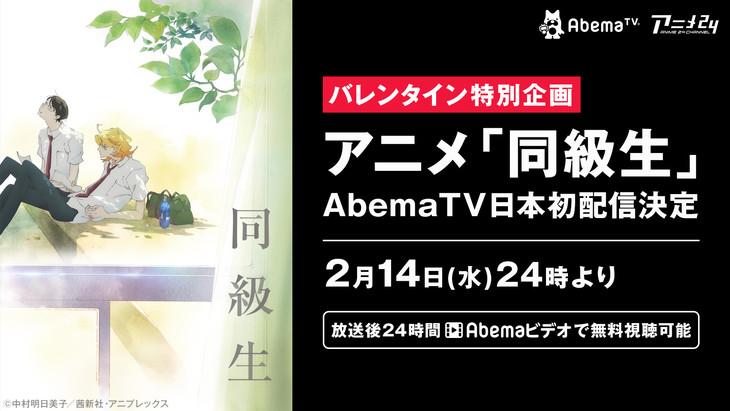 バレンタイン特別企画 アニメ「同級生」AbemaTV日本初配信の告知画像。