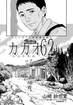 「カカオ62」扉ページ。(c)山崎紗也夏/講談社