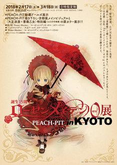 「誕生15周年 ローゼンメイデン0-ゼロ-展 in KYOTO」のビジュアル。