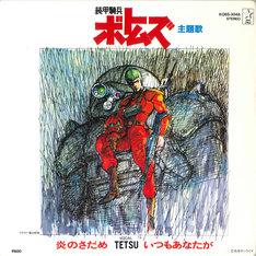 """""""WEEK1""""でフィーチャーされる「装甲騎兵ボトムズ」主題歌のジャケット。"""