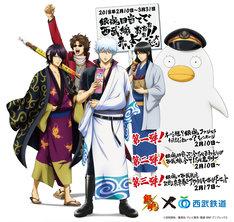 「銀魂×西武鉄道 銀魂目当てで西武線来いよおぉぉぉ!!キャンペーン」のメインビジュアル。