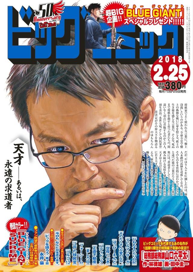 ビッグコミック2018年4号