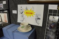 数量限定の「喫茶エンドウのカップ&ソーサー」。