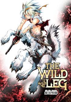 「THE WILD LEG」より。