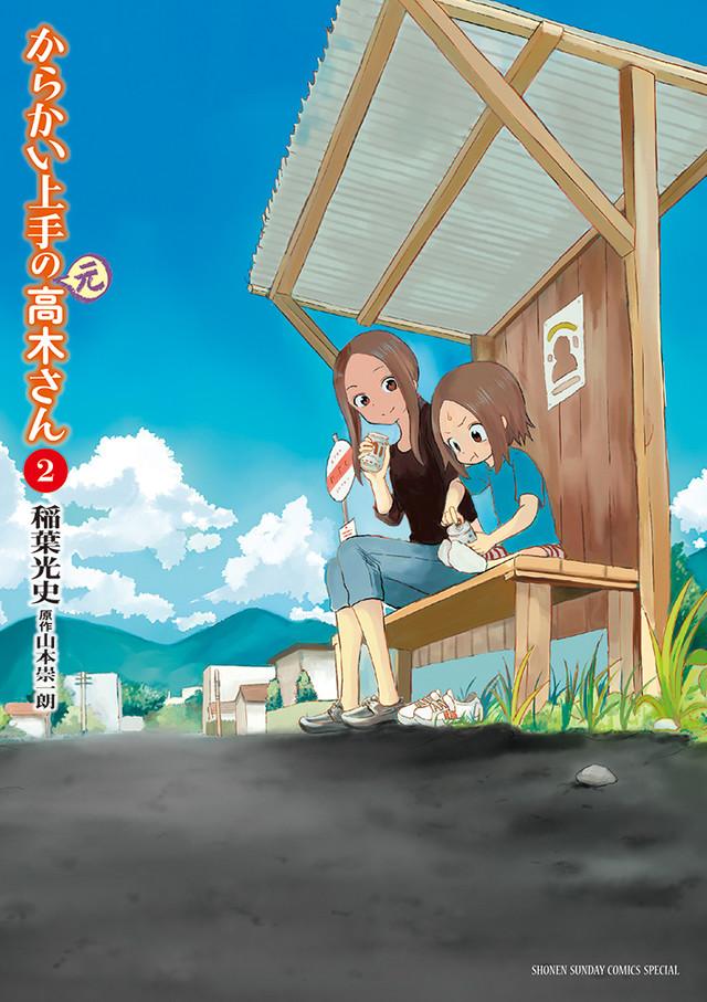 「からかい上手の(元)高木さん」2巻