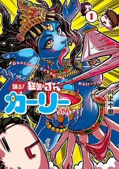「踊る! 狂気のJKカーリーちゃん」1巻