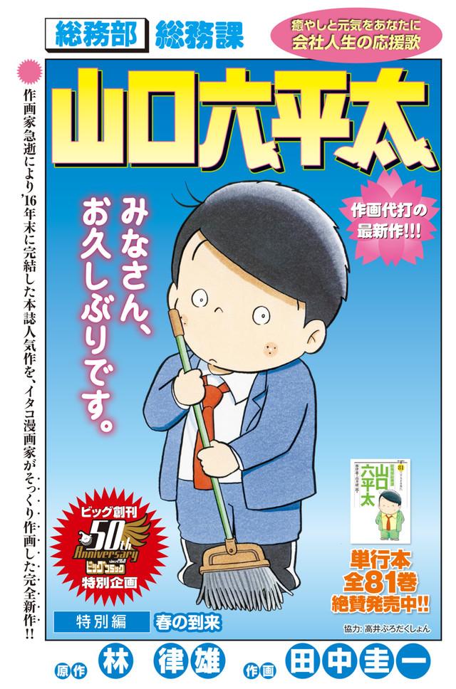 「総務部総務課山口六平太」扉ページ