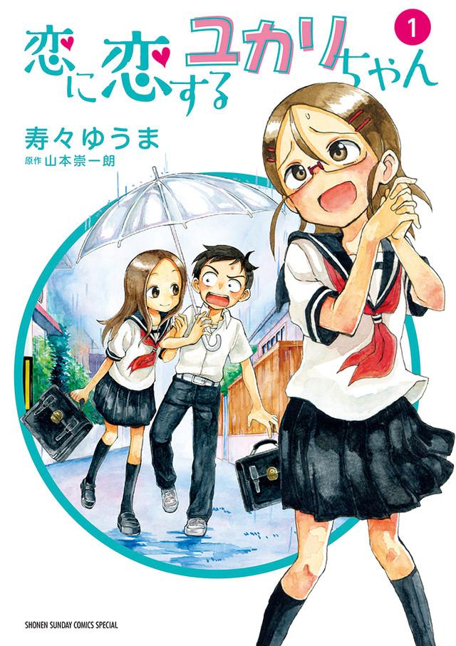 「恋に恋するユカリちゃん」1巻