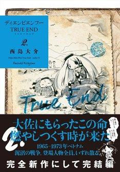 「ディエンビエンフー TRUE END」2巻(帯あり)