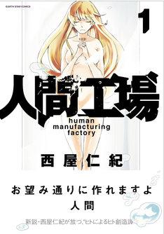 「人間工場」1巻