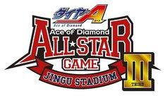 「ダイヤのA オールスターゲームIII」のロゴ。