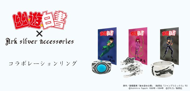 幽☆遊☆白書」とArk silver accessoriesのコラボリング。
