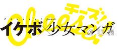 「イケボ×少女マンガ原画展」ロゴ