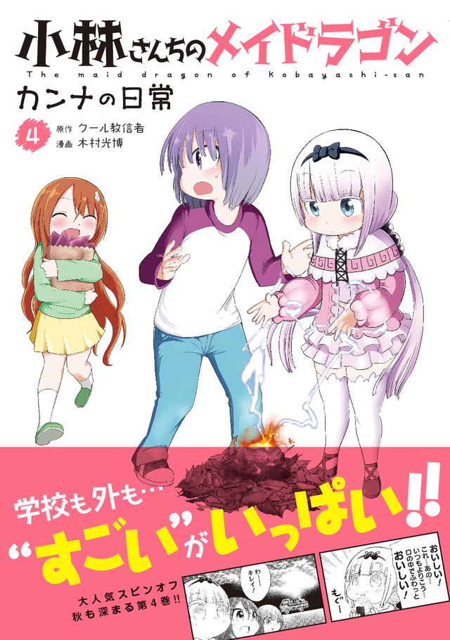 「小林さんちのメイドラゴン カンナの日常」4巻(帯あり)