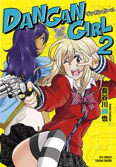 「DANGAN GIRL」最終2巻