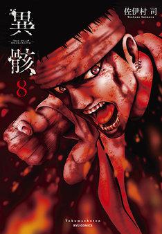 「異骸-THE PLAY DEAD/ALIVE-」8巻