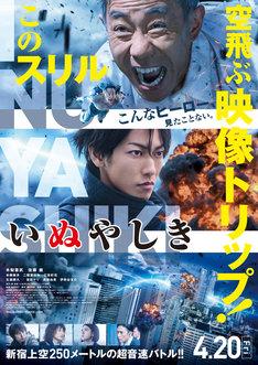 映画「いぬやしき」ポスター。
