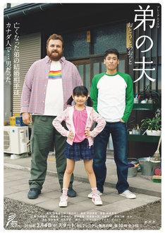 ドラマ「弟の夫」メインビジュアル