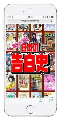 「マンガで学ぶ!日本の告白史」イメージ