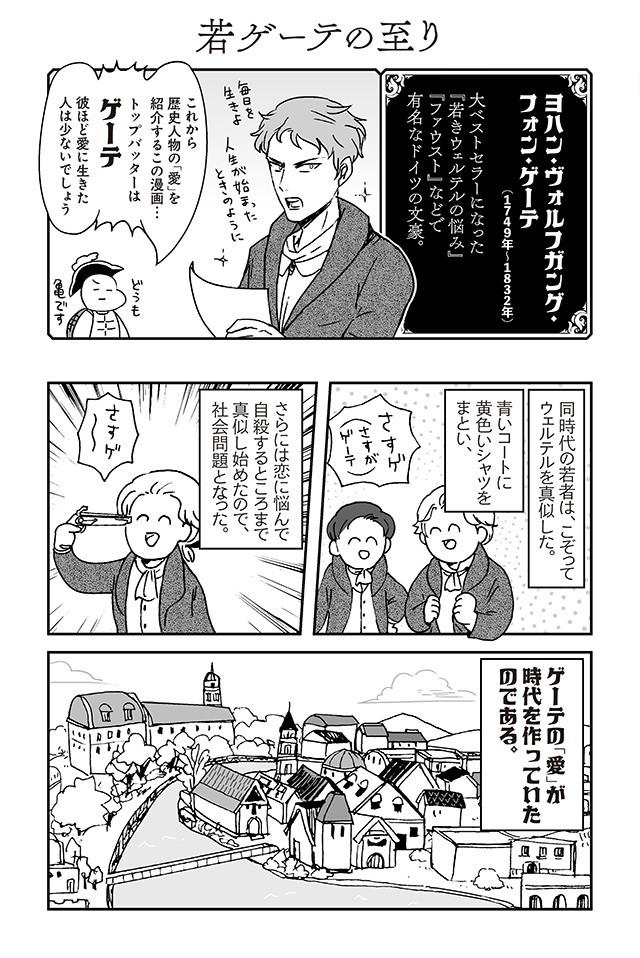 「レキアイ! 歴史と愛」より。