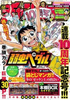 週刊少年チャンピオン12号