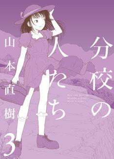 山本直樹「分校の人たち」3巻(太田出版刊)