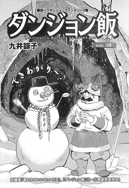 九井諒子「ダンジョン飯」