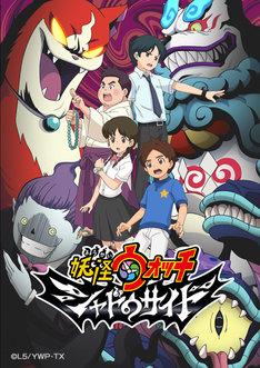 「妖怪ウォッチ シャドウサイド」(c)LEVEL-5/妖怪ウォッチプロジェクト・テレビ東京