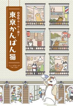 「まんが ねこねこ横丁 東京かんばん猫」